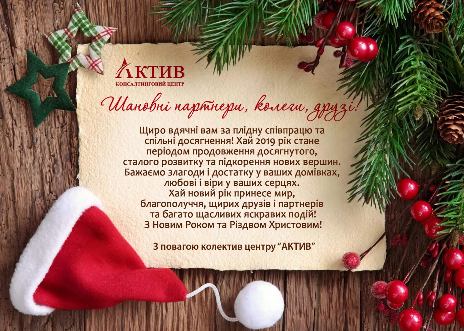 Щиро вітаємо з Новим роком та Різдвом Христовим!